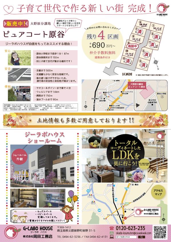 【ol済・CS4】160916岡田工務店様-ウラ.png