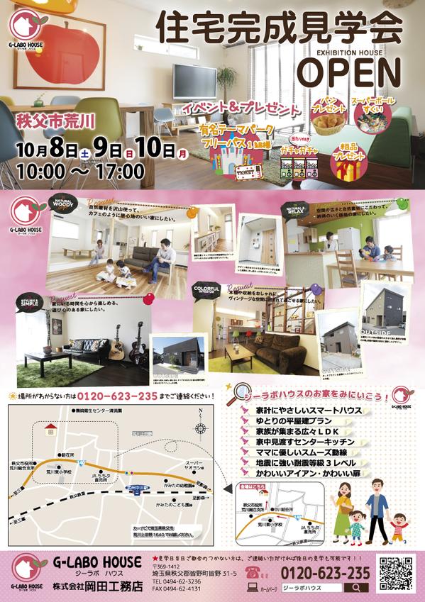 161003岡田工務店様-オモテ_.png