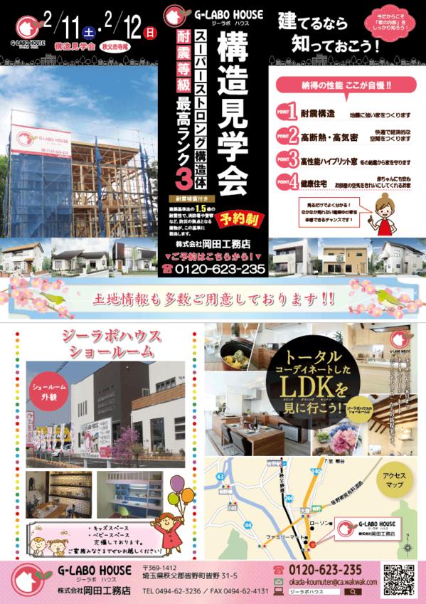 170202_岡田工務店様-ウラ.png