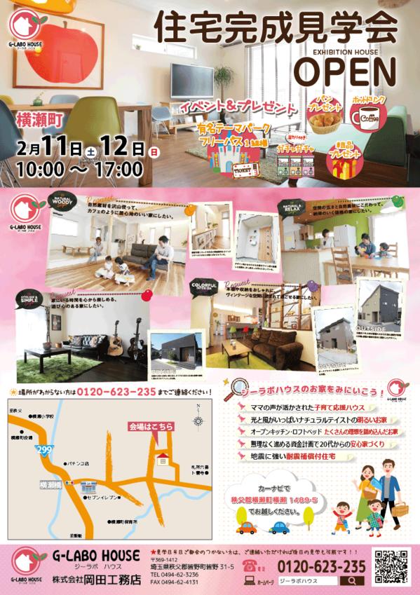 170202_岡田工務店様-オモテ.png