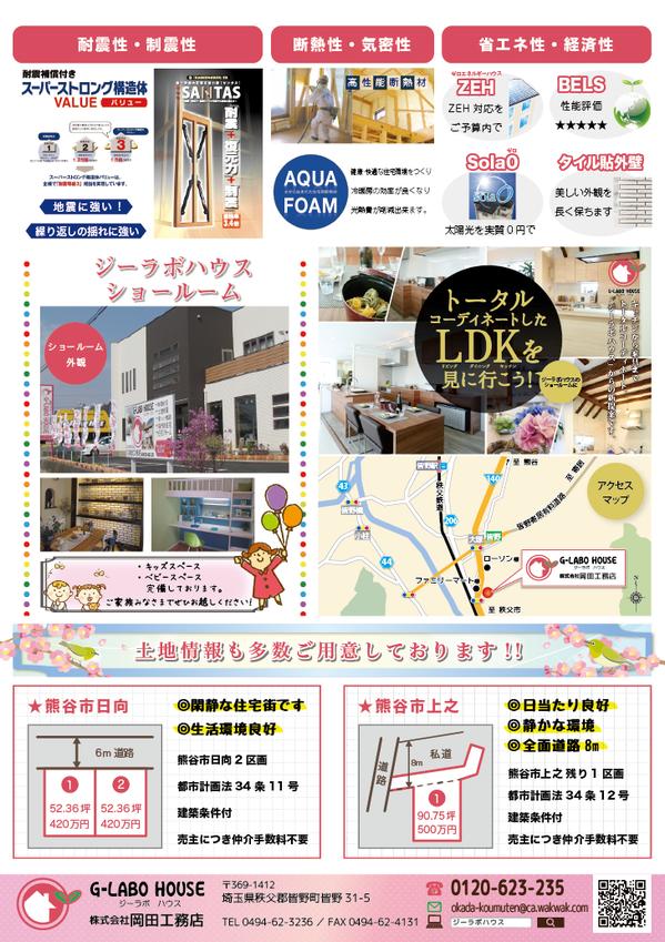 170317_岡田工務店様-ウラ.png