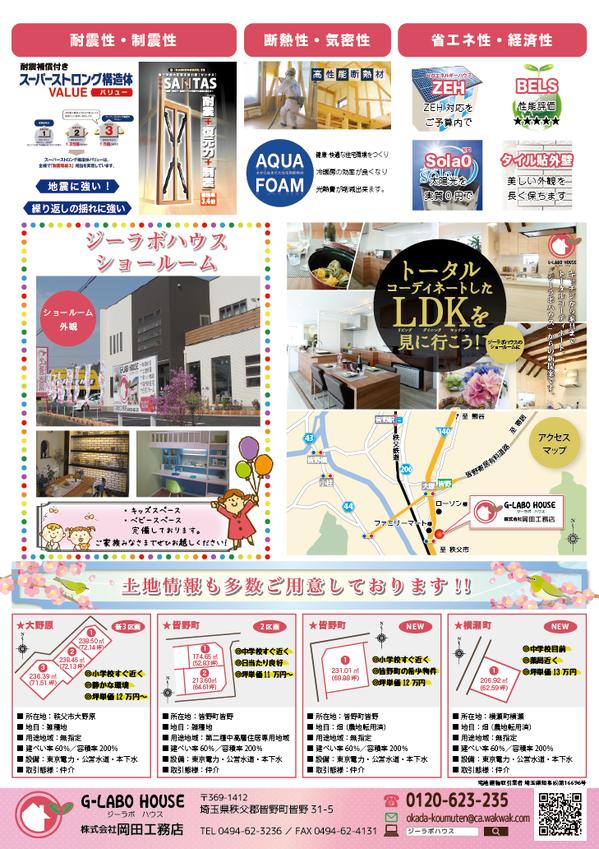 170322岡田工務店様-ウラ.png