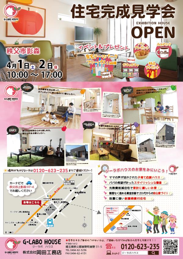 170324岡田工務店様-オモテ.png