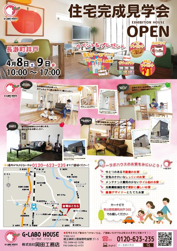 170327岡田工務店様-オモテ.png