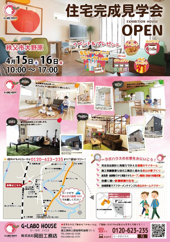 170328岡田工務店様-オモテ.png