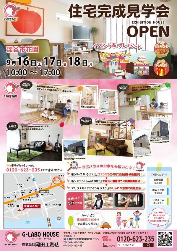 170908_岡田工務店様-オモテ.png