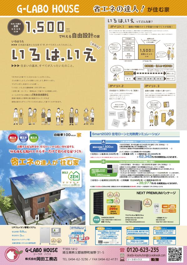 【ol済・CS4】171012岡田工務店様-ウラ-01.jpg