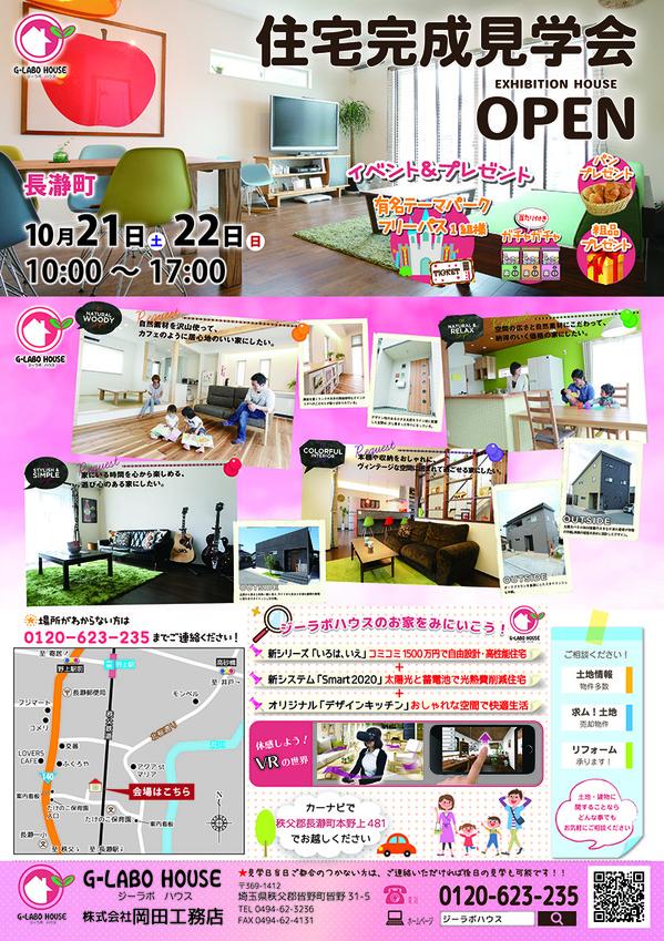 171002_岡田工務店様-オモテ-01.jpg