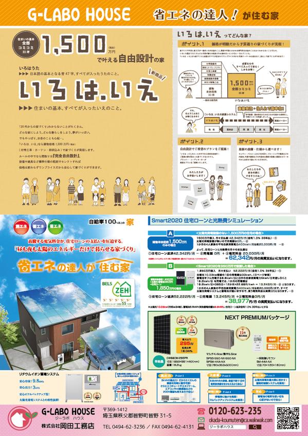 171201岡田工務店様-ウラ.png