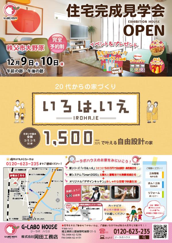171201_岡田工務店様-オモテ.png