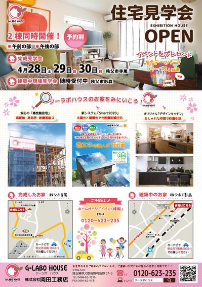 180410_岡田工務店様-B4-オモテ.png