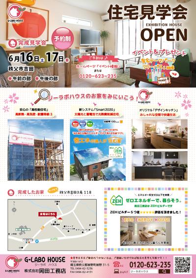 18606_岡田工務店様-B4-オモテ.png