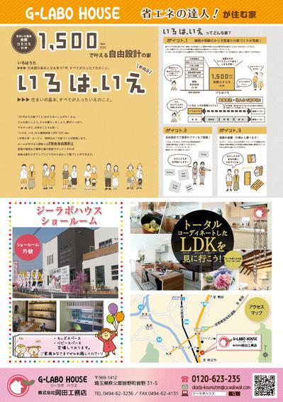 180803岡田工務店様-ウラ.png