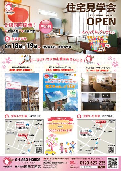 180803岡田工務店様-B4-オモテ.png