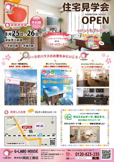 180807_岡田工務店様-B4-オモテ.png