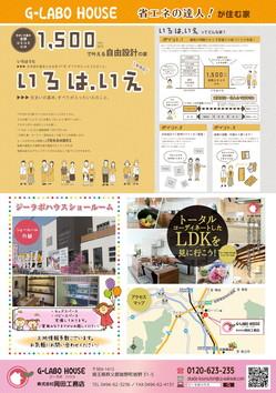 【OL済・CS5】181129岡田工務店様-B4-ウラ-01.jpg