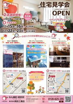 【OL済・CS5】181129岡田工務店様-B4-オモテ-01.jpg