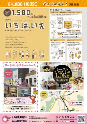 【web用】190128_岡田工務店様-B4-ウラ.png