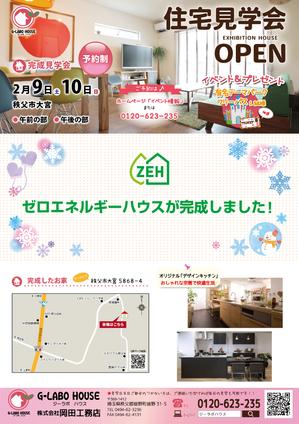 【web用】190128_岡田工務店様-B4-オモテ.png