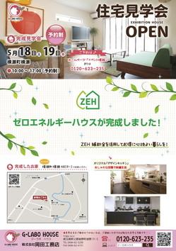 190423_岡田工務店様-B4-オモテ.jpg