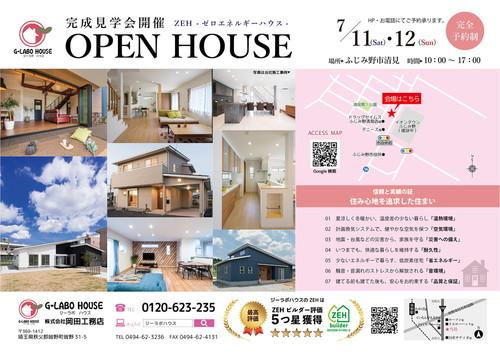 200629岡田工務店様チラシ-B4-オモテ.jpg