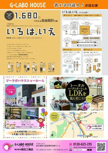 200702岡田工務店様チラシ-B4-ウラ-01.jpg
