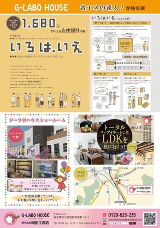 210118岡田工務店様チラシ-B4-ウラ.jpg