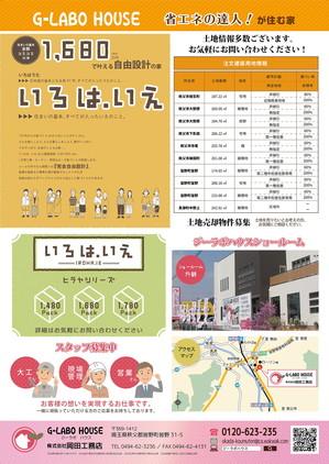 210308岡田工務店様チラシ-B4-ウラ-01.jpg