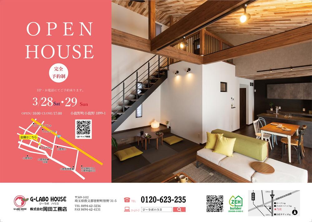http://g-labo-house.com/blog/pic/omotei.jpg