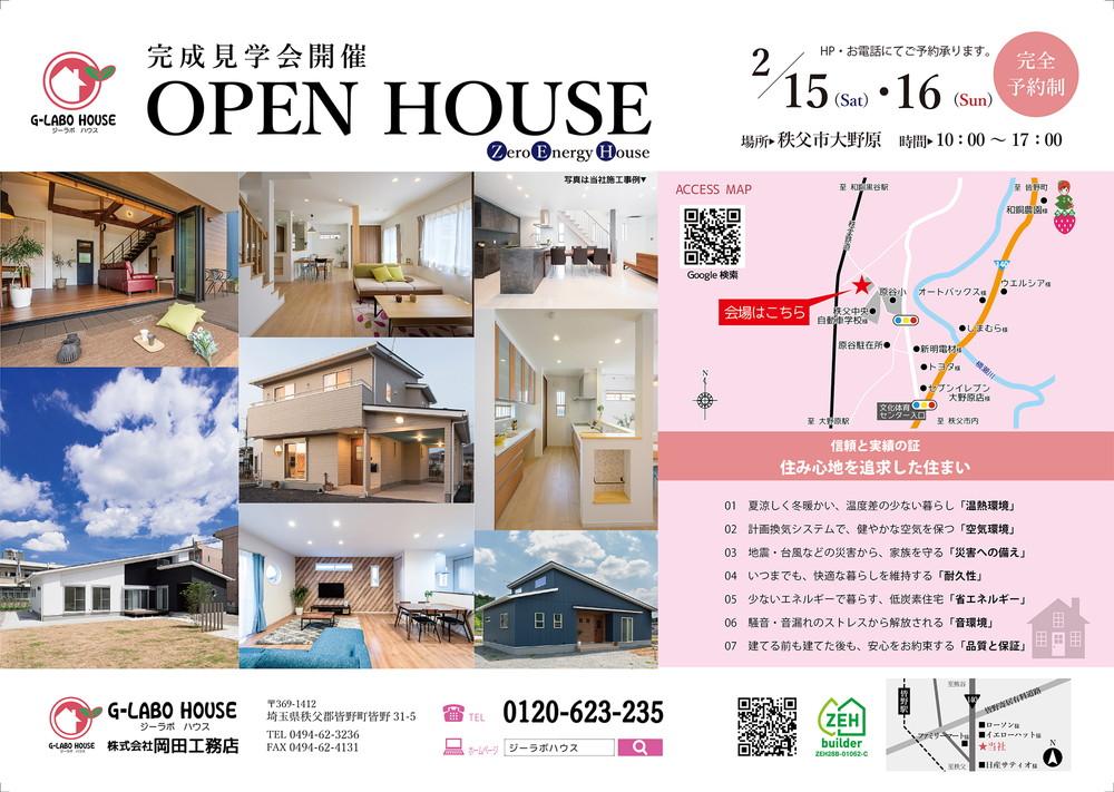 http://g-labo-house.com/blog/pic/omotes.jpg