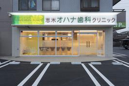 【志木オハナ歯科クリニック】最新の医療設備と間接照明でリラックス